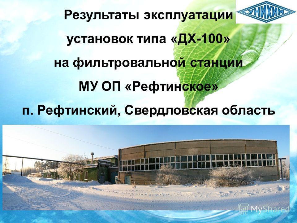 Результаты эксплуатации установок типа «ДХ-100» на фильтровальной станции МУ ОП «Рефтинское» п. Рефтинский, Свердловская область