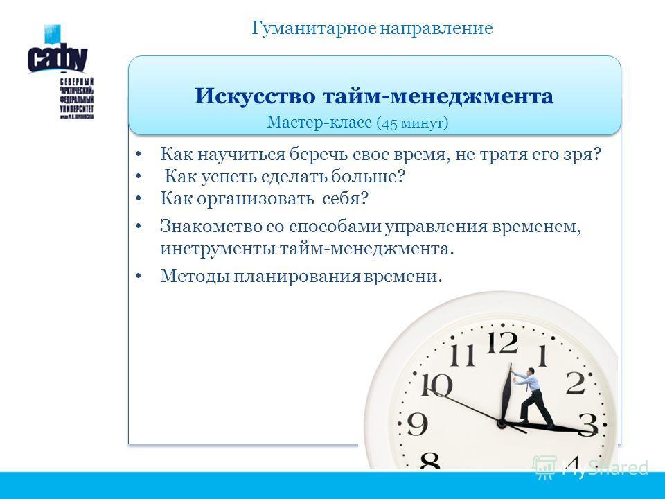 Как научиться беречь свое время, не тратя его зря? Как успеть сделать больше? Как организовать себя? Знакомство со способами управления временем, инструменты тайм-менеджмента. Методы планирования времени. Как научиться беречь свое время, не тратя его
