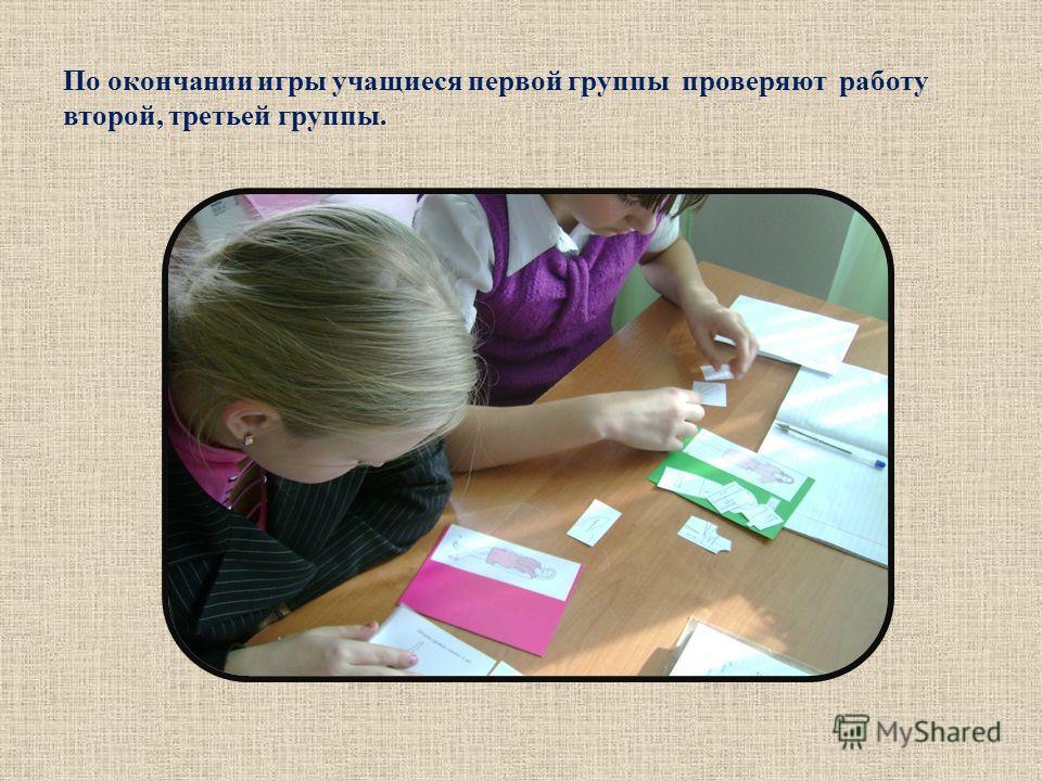 По окончании игры учащиеся первой группы проверяют работу второй, третьей группы.