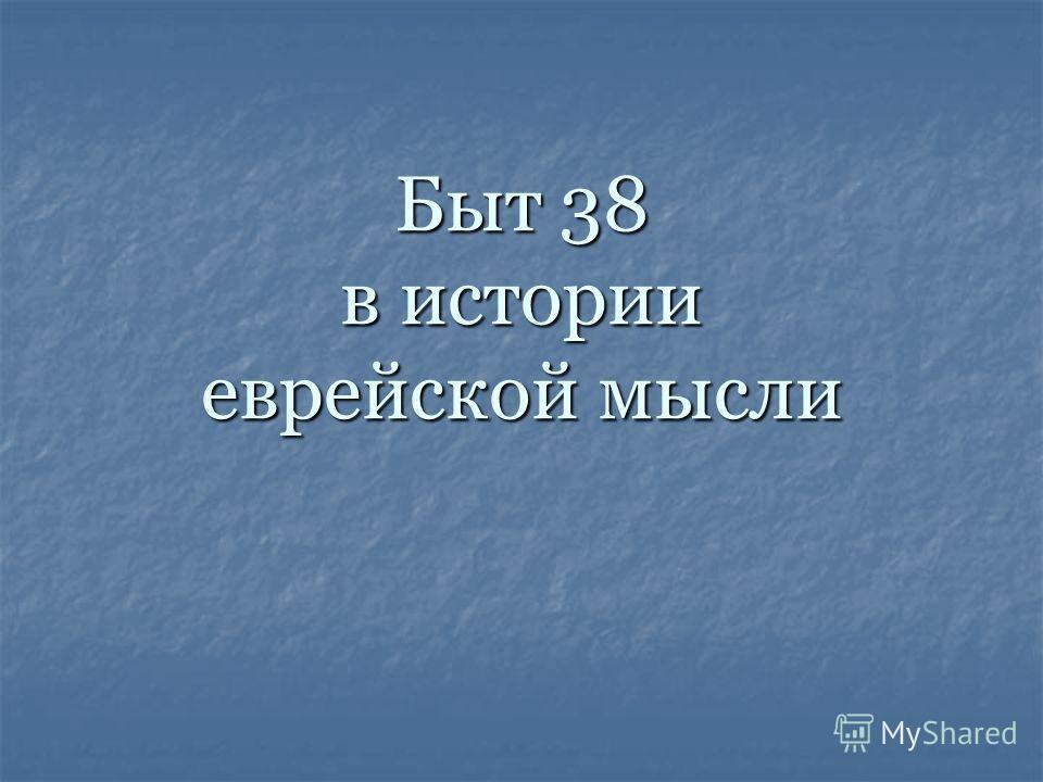 Быт 38 в истории еврейской мысли