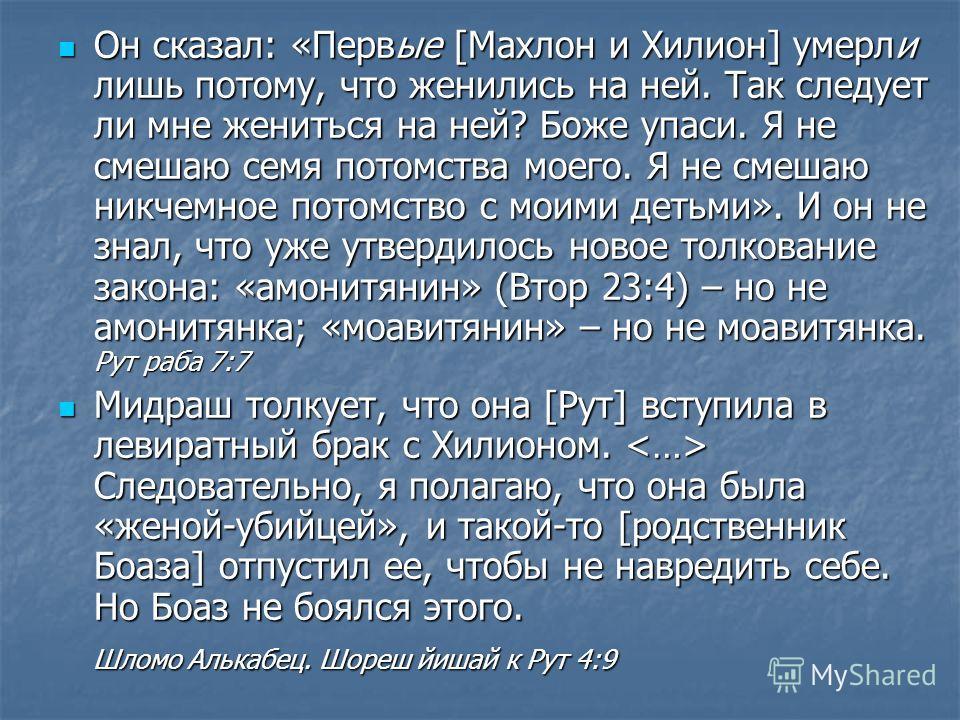 Он сказал: «Первые [Махлон и Хилион] умерли лишь потому, что женились на ней. Так следует ли мне жениться на ней? Боже упаси. Я не смешаю семя потомства моего. Я не смешаю никчемное потомство с моими детьми». И он не знал, что уже утвердилось новое т