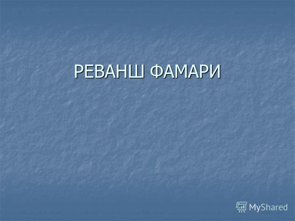 РЕВАНШ ФАМАРИ