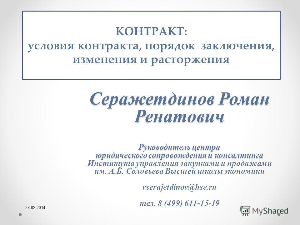 Договор Об Осуществлении Прав Участников Общества Скачать