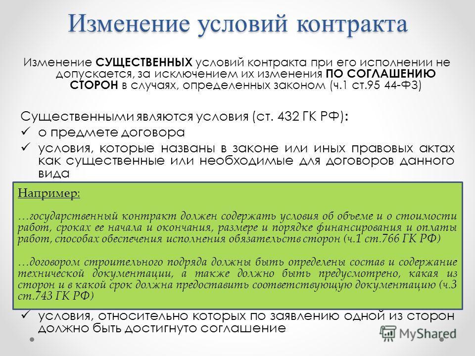 Изменение СУЩЕСТВЕННЫХ условий контракта при его исполнении не допускается, за исключением их изменения ПО СОГЛАШЕНИЮ СТОРОН в случаях, определенных законом (ч.1 ст.95 44-ФЗ) Существенными являются условия (ст. 432 ГК РФ) : о предмете договора услови