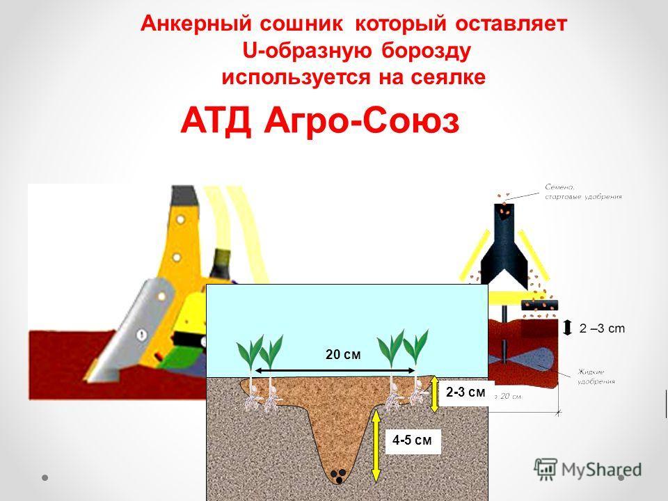 Анкерный сошник который оставляет U-образную борозду используется на сеялке АТД Агро-Союз 4-5 см 20 см 2-3 см