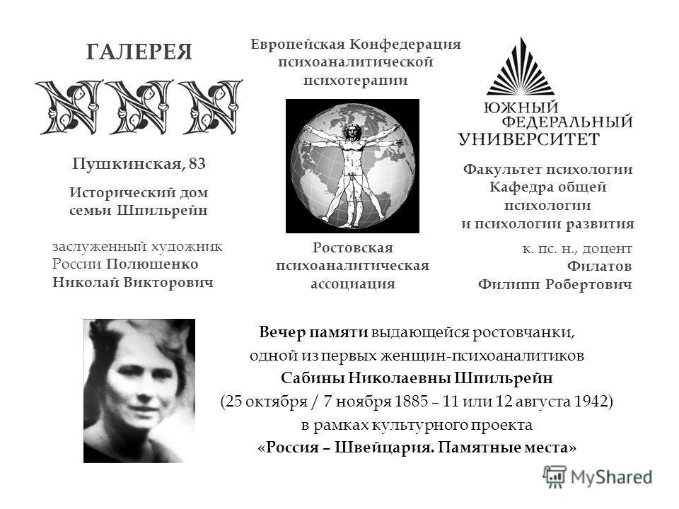 Вечер памяти выдающейся ростовчанки, одной из первых женщин-психоаналитиков Сабины Николаевны Шпильрейн (25 октября / 7 ноября 1885 – 11 или 12 августа 1942) в рамках культурного проекта «Россия – Швейцария. Памятные места» Пушкинская, 83 ГАЛЕРЕЯ Фак