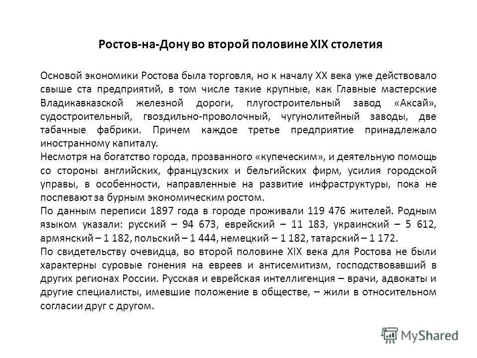 Ростов-на-Дону во второй половине XIX столетия Основой экономики Ростова была торговля, но к началу XX века уже действовало свыше ста предприятий, в том числе такие крупные, как Главные мастерские Владикавказской железной дороги, плугостроительный за