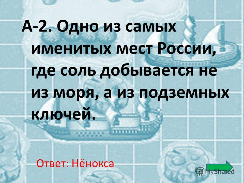 А-2. Одно из самых именитых мест России, где соль добывается не из моря, а из подземных ключей. Ответ: Нёнокса