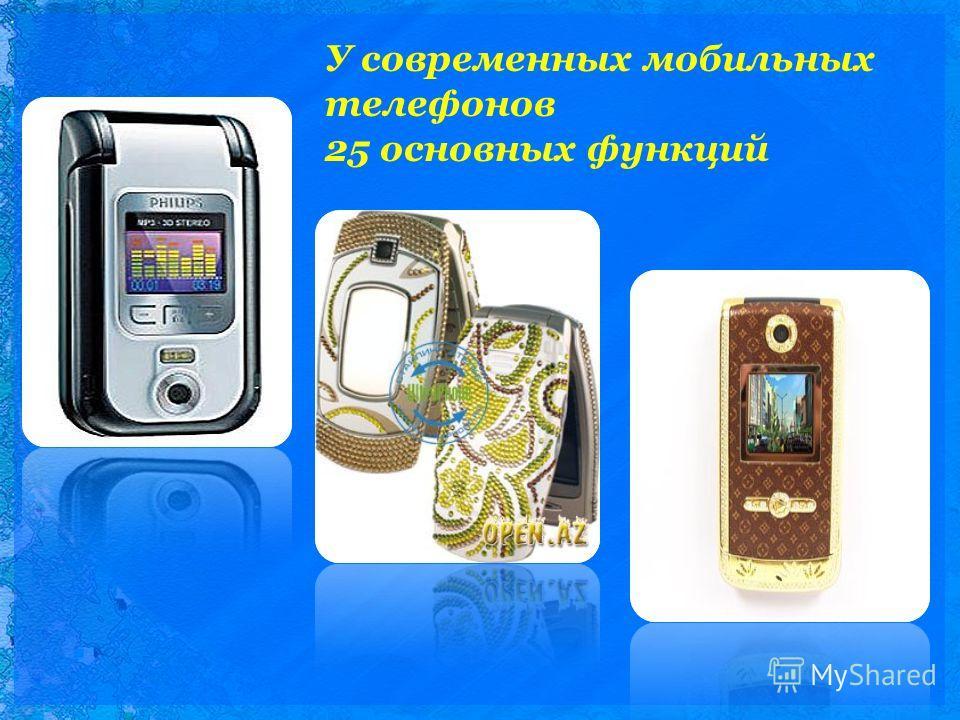 У современных мобильных телефонов 25 основных функций.