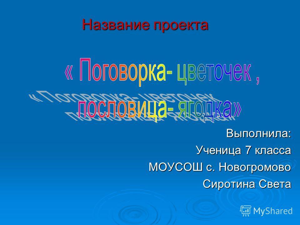 Название проекта Название проекта Выполнила: Ученица 7 класса МОУСОШ с. Новогромово Сиротина Света