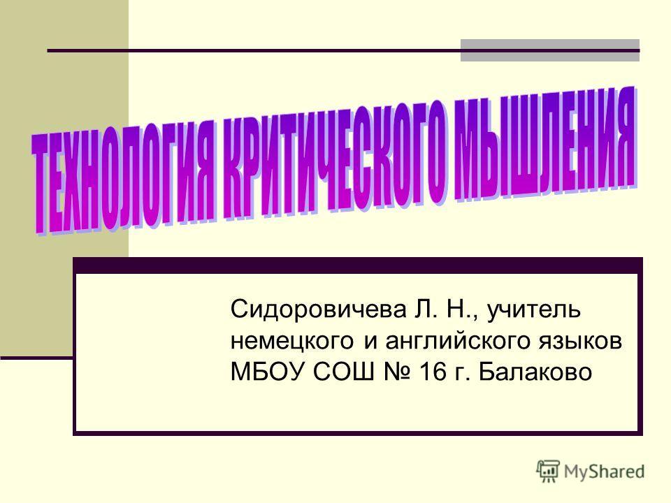Сидоровичева Л. Н., учитель немецкого и английского языков МБОУ СОШ 16 г. Балаково
