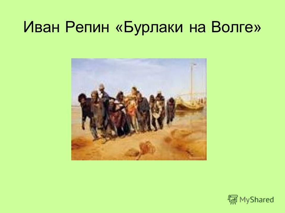 Иван Репин «Бурлаки на Волге»
