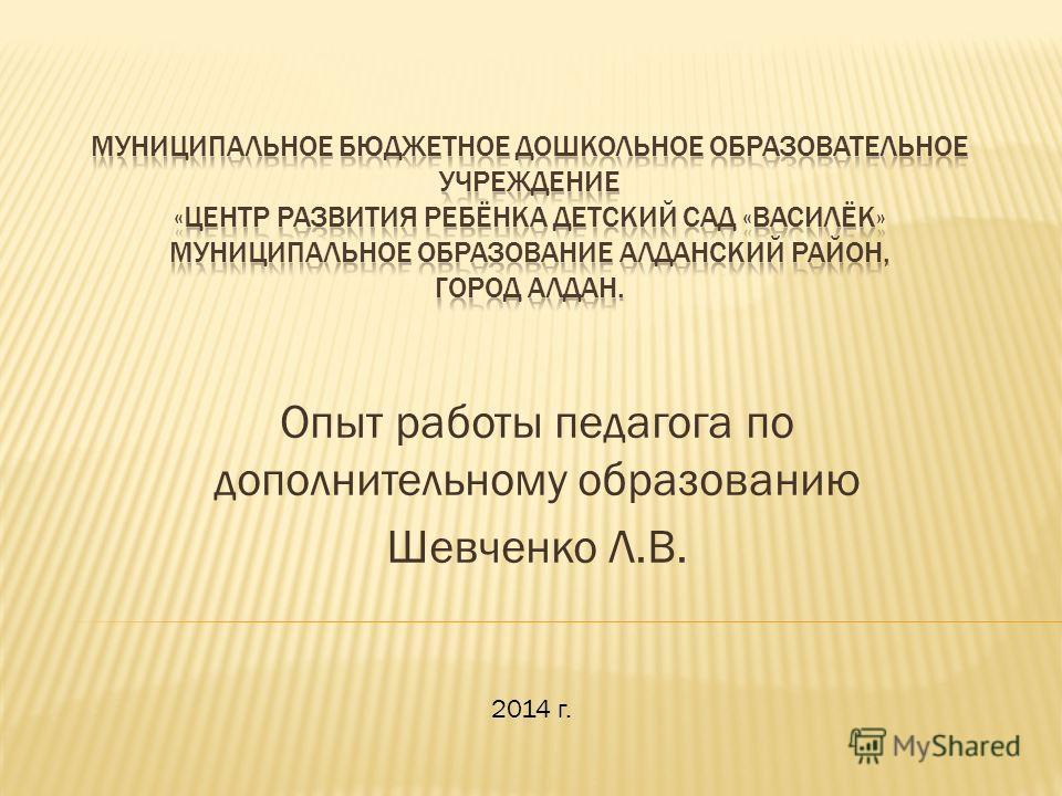 Опыт работы педагога по дополнительному образованию Шевченко Л.В. 2014 г.
