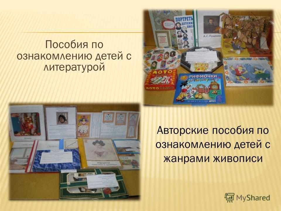 Пособия по ознакомлению детей с литературой Авторские пособия по ознакомлению детей с жанрами живописи