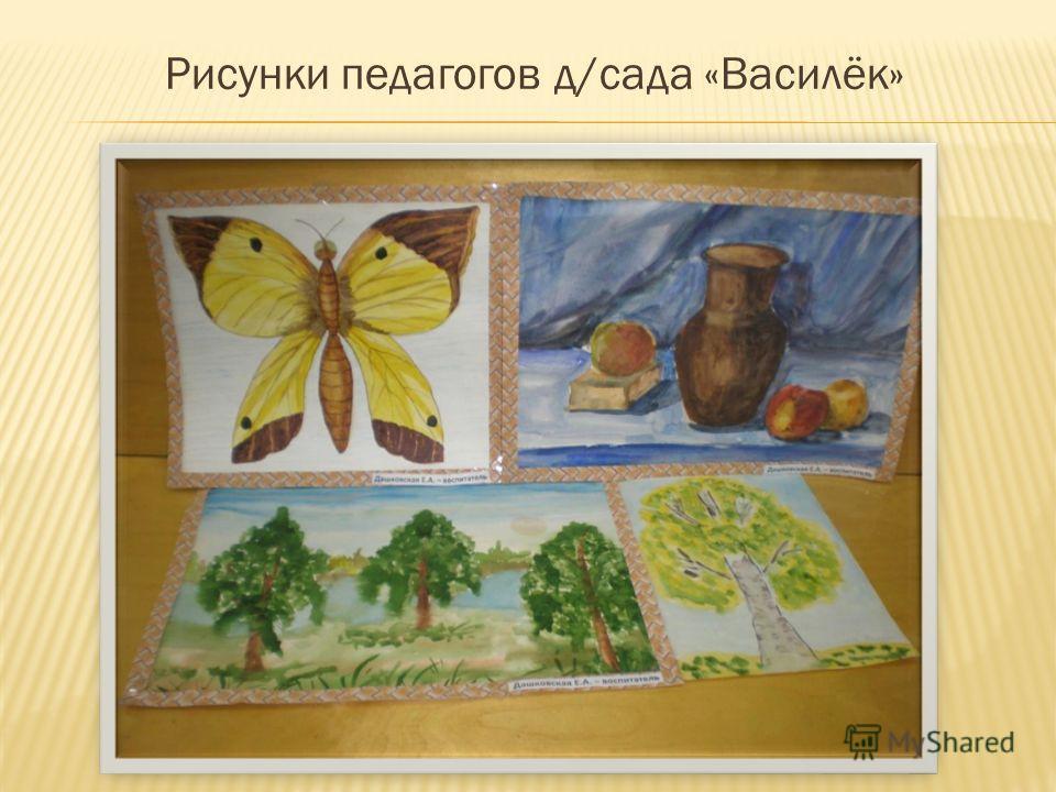 Рисунки педагогов д/сада «Василёк»