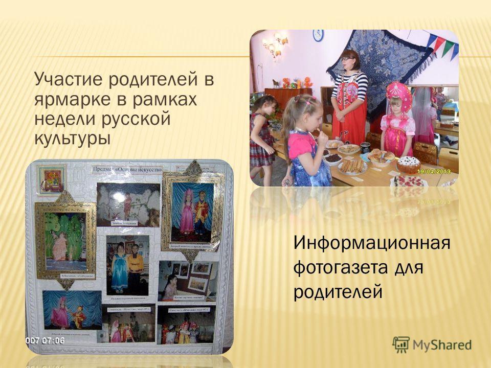 Участие родителей в ярмарке в рамках недели русской культуры Информационная фотогазета для родителей