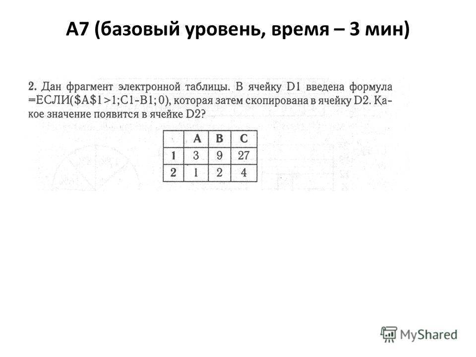 A7 (базовый уровень, время – 3 мин)