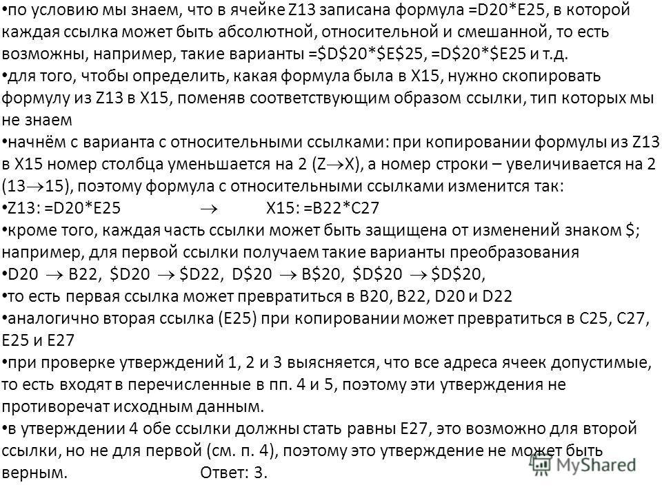 по условию мы знаем, что в ячейке Z13 записана формула =D20*E25, в которой каждая ссылка может быть абсолютной, относительной и смешанной, то есть возможны, например, такие варианты =$D$20*$E$25, =D$20*$E25 и т.д. для того, чтобы определить, какая фо