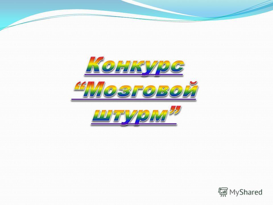 Мы, участники игры «Турнир Эрудитов» торжественно клянемся, что будем честно и добросовестно бороться за честь своей команды.