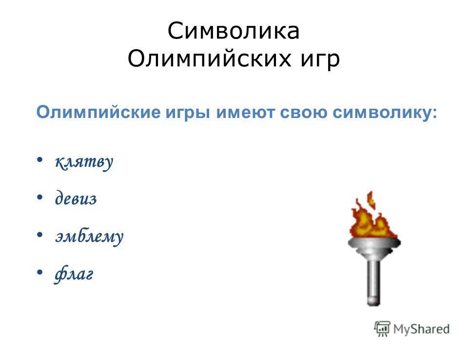 Символика Олимпийских игр Олимпийские игры имеют свою символику: к лятву д евиз э мблему ф лаг