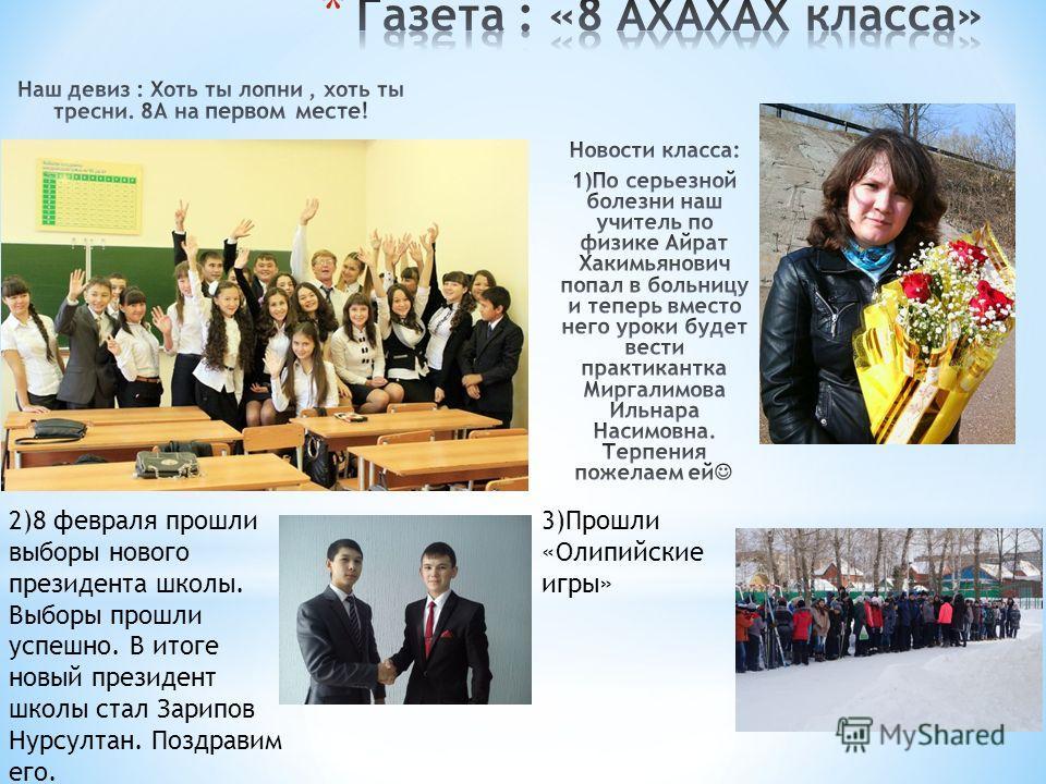 2)8 февраля прошли выборы нового президента школы. Выборы прошли успешно. В итоге новый президент школы стал Зарипов Нурсултан. Поздравим его. 3)Прошли «Олипийские игры»