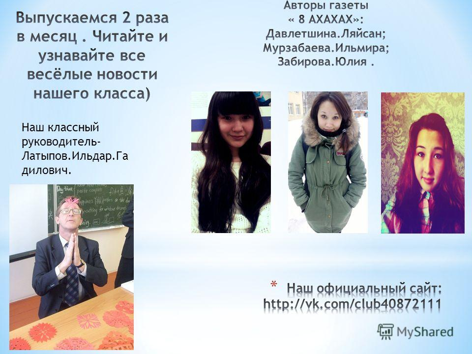 Наш классный руководитель- Латыпов.Ильдар.Га дилович.