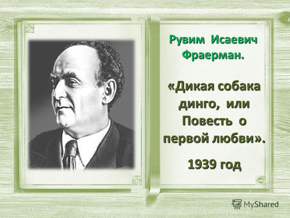 Рувим Исаевич Фраерман. «Дикая собака динго, или Повесть о первой любви». 1939 год