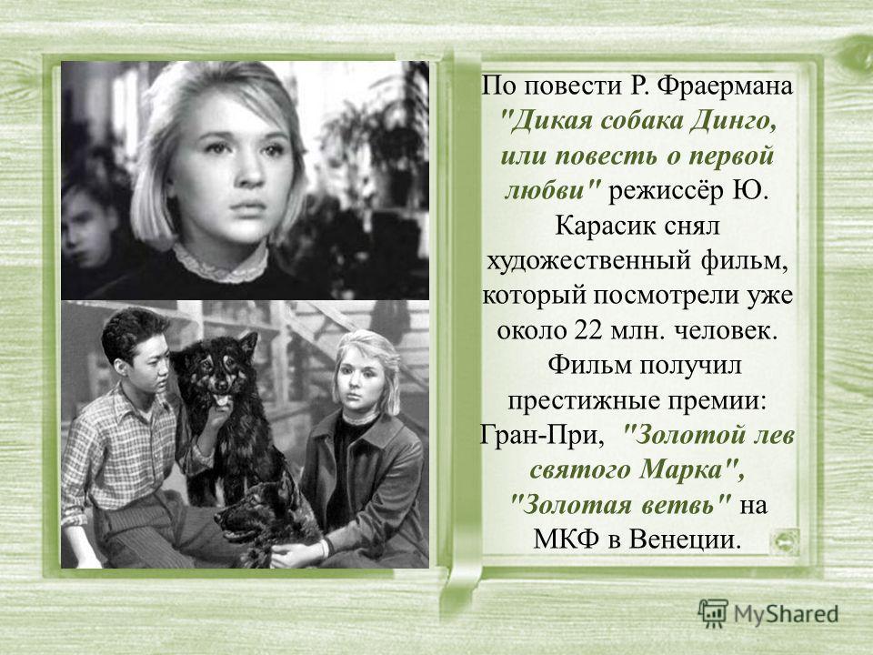 По повести Р. Фраермана