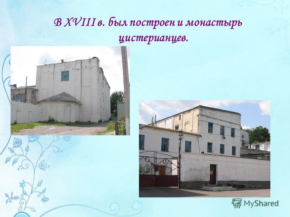В XVIII в. был построен и монастырь цистерианцев.