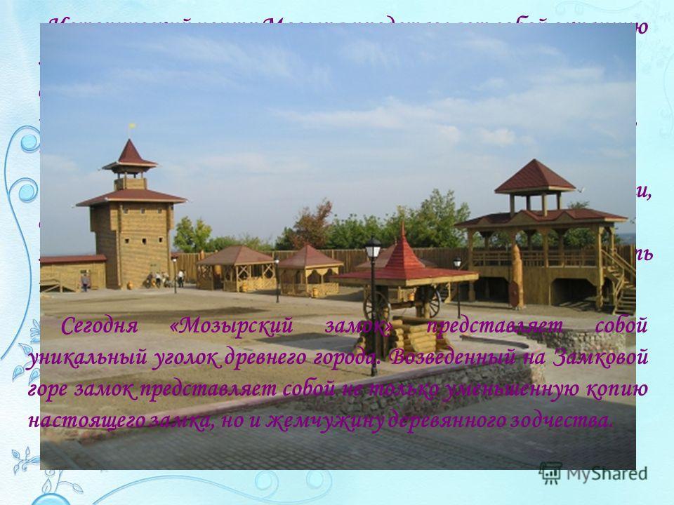Исторический центр Мозыря представляет собой охранную зону с 1978 г. В конце XV в. на месте укрепленного детинца возник замок. Первое упоминание о замке встречается в источниках 1519 г., в это время Сигизмунд I отдал Мозырь Гаштольду Альбрехту. В 157