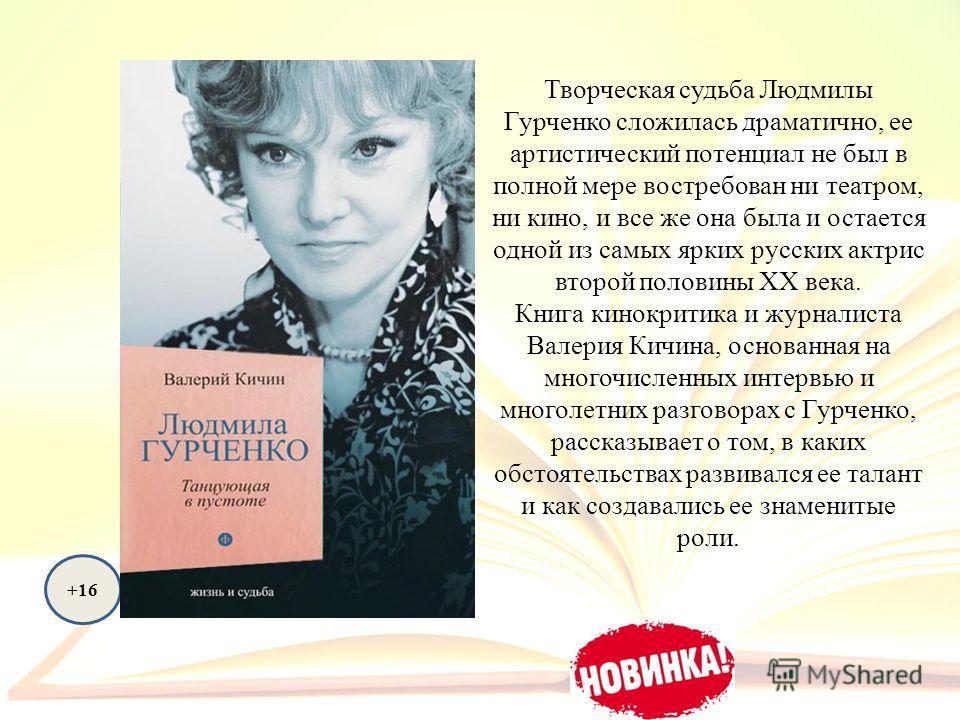 +16 Творческая судьба Людмилы Гурченко сложилась драматично, ее артистический потенциал не был в полной мере востребован ни театром, ни кино, и все же она была и остается одной из самых ярких русских актрис второй половины XX века. Книга кинокритика