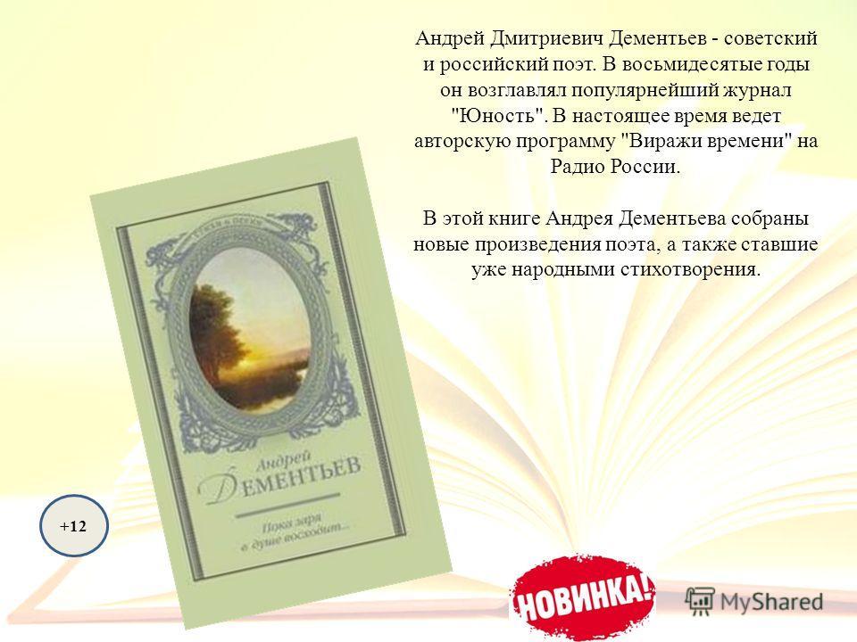 +12 Андрей Дмитриевич Дементьев - советский и российский поэт. В восьмидесятые годы он возглавлял популярнейший журнал