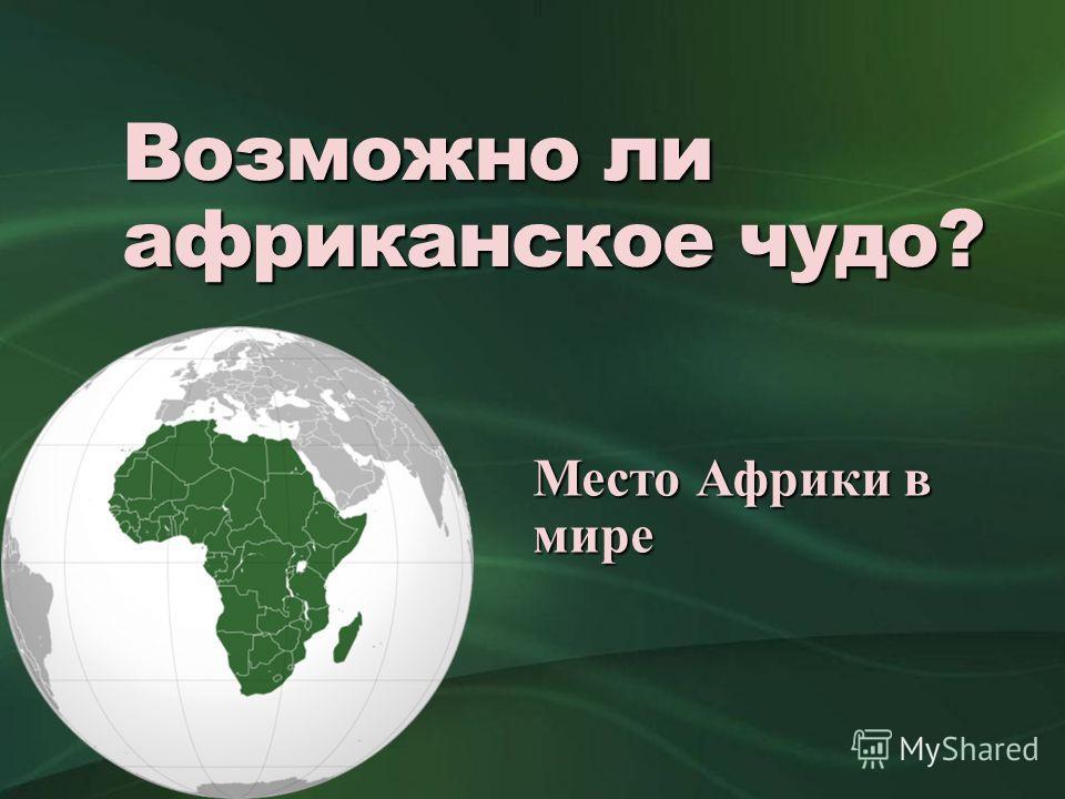 Возможно ли африканское чудо? Место Африки в мире