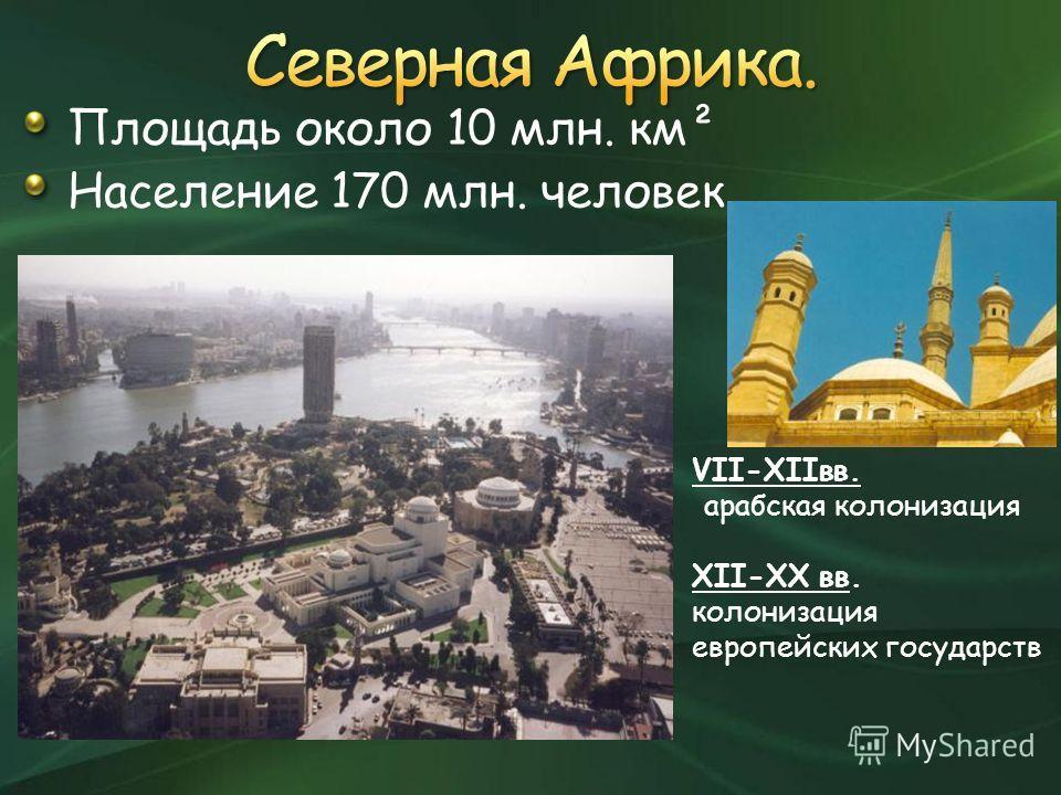 Площадь около 10 млн. км² Население 170 млн. человек VII-XIIвв. арабская колонизация XII-ХХ вв. колонизация европейских государств