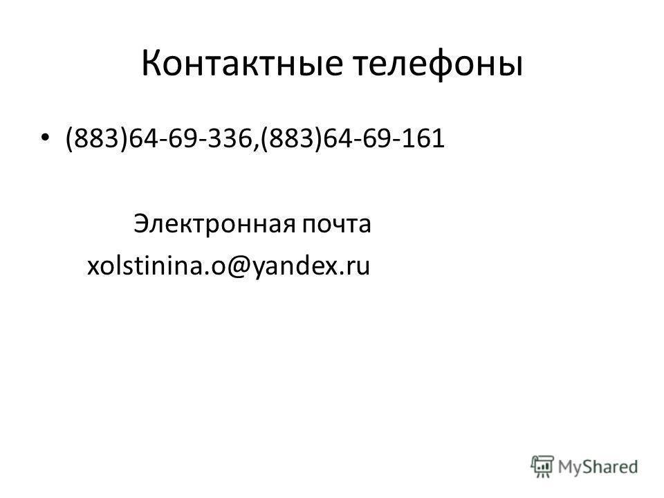 Контактные телефоны (883)64-69-336,(883)64-69-161 Электронная почта xolstinina.o@yandex.ru