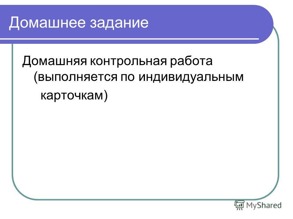 Домашнее задание Домашняя контрольная работа (выполняется по индивидуальным карточкам)