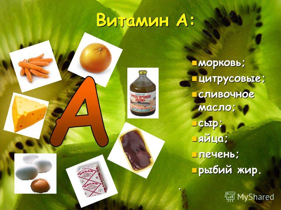 Где можно найти витамины? Витамины человек получает с пищей.