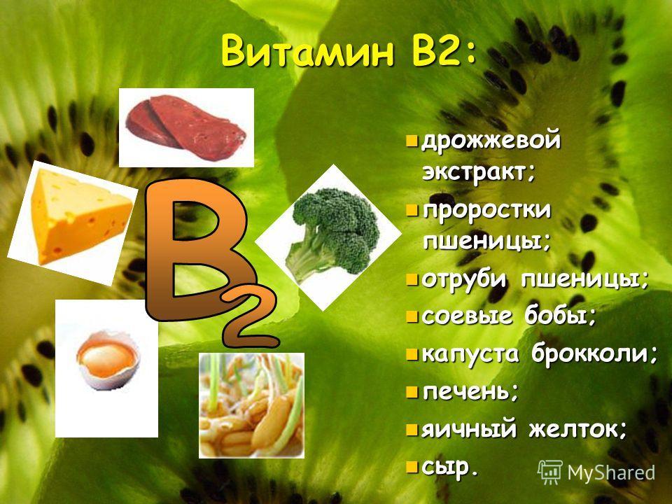 Витамин В1: сухие пивные дрожжи; сухие пивные дрожжи; свинина; свинина; проростки пшеницы; проростки пшеницы; овес; овес; орехи (фундук). орехи (фундук).