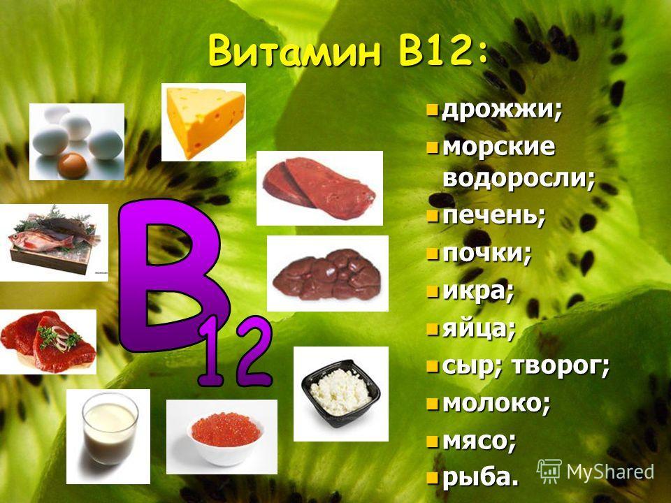 Витамин В2: дрожжевой экстракт; дрожжевой экстракт; проростки пшеницы; проростки пшеницы; отруби пшеницы; отруби пшеницы; соевые бобы; соевые бобы; капуста брокколи; капуста брокколи; печень; печень; яичный желток; яичный желток; сыр. сыр..