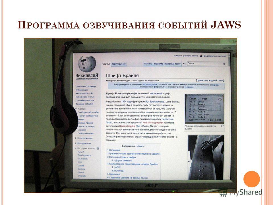 П РОГРАММА ОЗВУЧИВАНИЯ СОБЫТИЙ JAWS