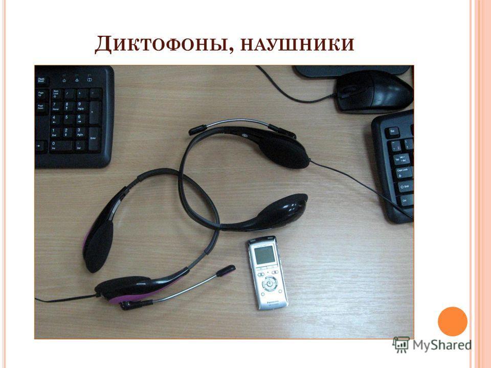 Д ИКТОФОНЫ, НАУШНИКИ