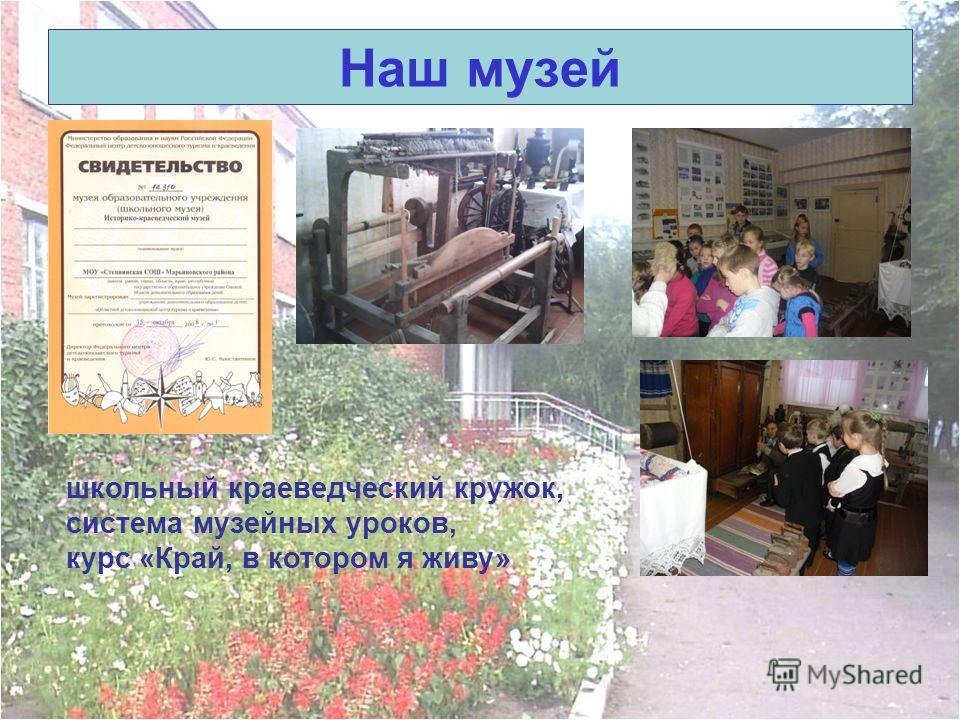 Наш музей школьный краеведческий кружок, система музейных уроков, курс «Край, в котором я живу»