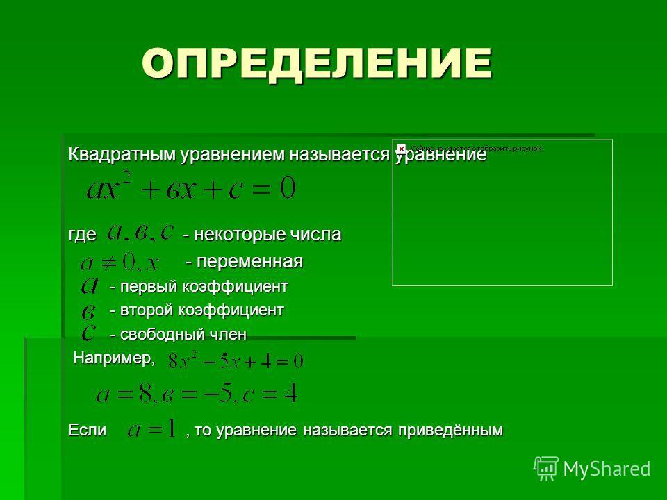 ОПРЕДЕЛЕНИЕ Квадратным уравнением называется уравнение где - некоторые числа - переменная - переменная - первый коэффициент - первый коэффициент - второй коэффициент - второй коэффициент - свободный член - свободный член Например, Например, Если, то