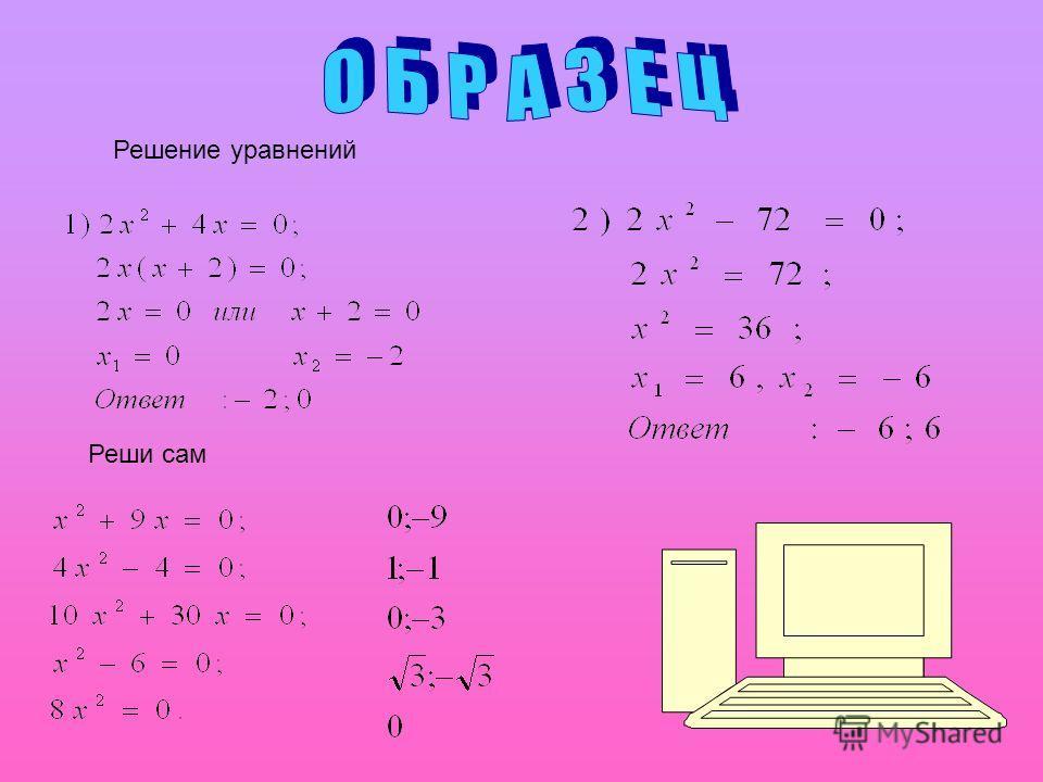 Решение уравнений Реши сам