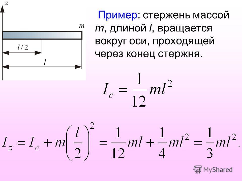 Пример: стержень массой m, длиной l, вращается вокруг оси, проходящей через конец стержня.