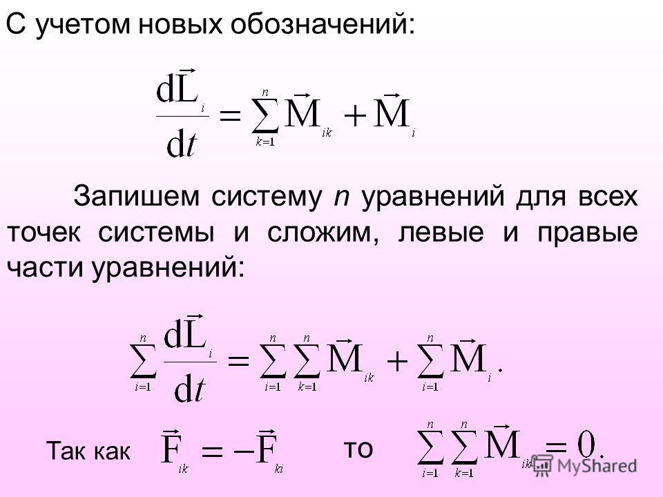C учетом новых обозначений: Запишем систему n уравнений для всех точек системы и сложим, левые и правые части уравнений: Так как то