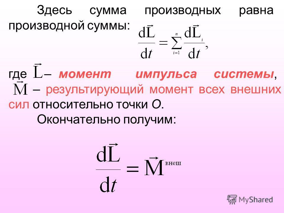 Здесь сумма производных равна производной суммы: где – момент импульса системы, – результирующий момент всех внешних сил относительно точки О. Окончательно получим: