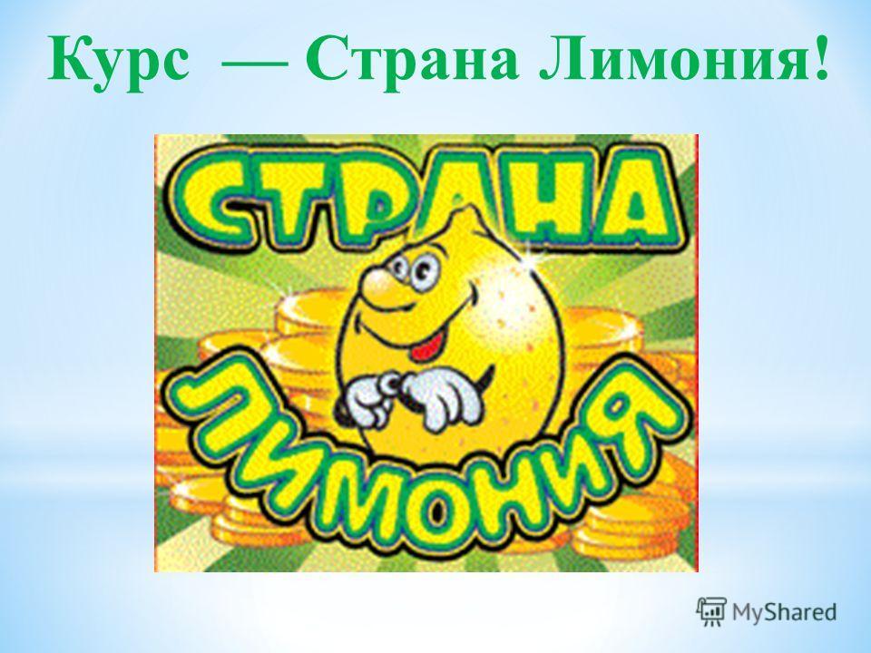 Курс Страна Лимония!