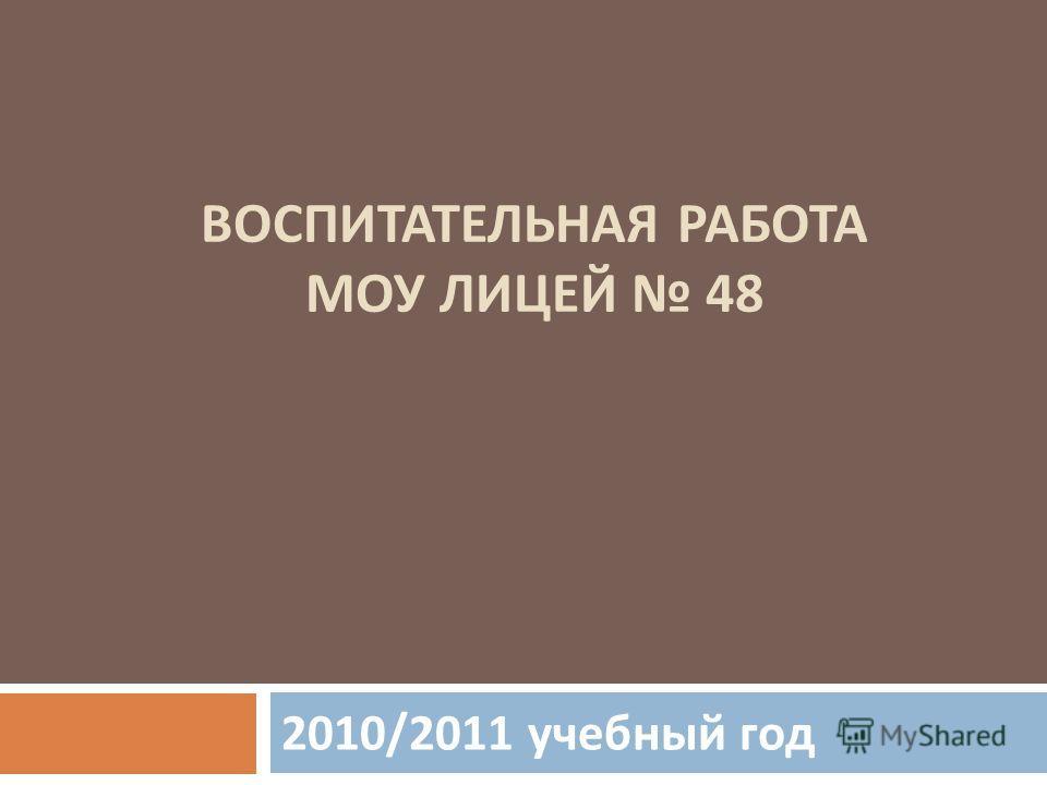 ВОСПИТАТЕЛЬНАЯ РАБОТА МОУ ЛИЦЕЙ 48 2010/2011 учебный год