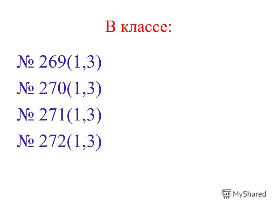 В классе: 269(1,3) 270(1,3) 271(1,3) 272(1,3)